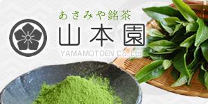 お茶の山本園 - 信楽・朝宮茶の産地直送 公式サイト